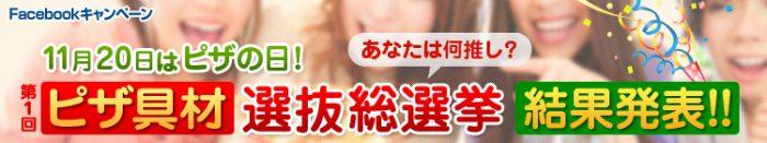 Facebookキャンペーン 11月20日はピザの日!「第1回ピザ具材選抜総選挙結果発表!!」