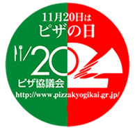ピザの日ロゴ