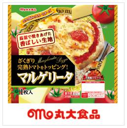 コクと旨みのとろーりチーズ マルゲリータ