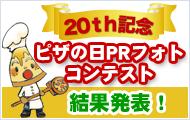 「20th記念ピザの日PRフォトコンテスト発表」