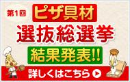 11月20日はピザの日!「第1回ピザ具材選抜総選挙結果発表!!」